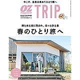 OZ TRIP 2021年4月号 No.12春のひとり旅へ (オズトリップ)