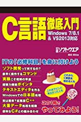 C言語徹底入門 Windows7/8.1&VS2013対応(日経BP Next ICT選書) Kindle版