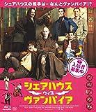 『シェアハウス・ウィズ・ヴァンパイア』 [Blu-ray]