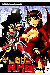 そこぬけRPG 1巻 (まんがタイムコミックス) Kindle版