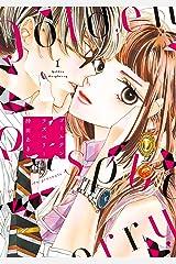 ゴールデンラズベリー(1)【電子限定特典付】 (FEEL COMICS swing) Kindle版