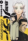 鉄腕バーディー EVOLUTION (7) (ビッグコミックス)