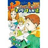 七つの大罪 キングのまんが道(3) (週刊少年マガジンコミックス)
