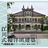 〝江川式〟擬洋風建築  江川三郎八がつくった岡山・福島の風景 (LIXIL BOOKLET)