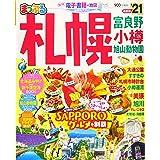 まっぷる 札幌 富良野・小樽・旭山動物園'21 (マップルマガジン 北海道 2)