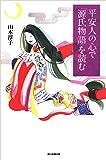 平安人の心で「源氏物語」を読む