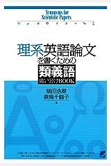 理系英語論文を書くための類義語使い分けBOOK Kindle版
