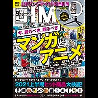 DIME (ダイム) 2021年 9・10月号 [雑誌]