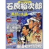 石原裕次郎シアター DVDコレクション 20号 『黒部の太陽』 [分冊百科]