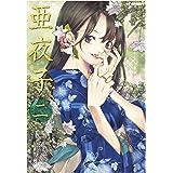 亜夜子2 (TCコミックス)