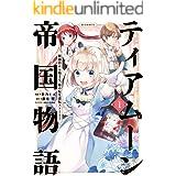 ティアムーン帝国物語~断頭台から始まる、姫の転生逆転ストーリー~@COMIC1 (コロナ・コミックス)