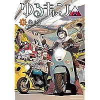 ゆるキャン△ (11) (まんがタイムKR フォワードコミックス)