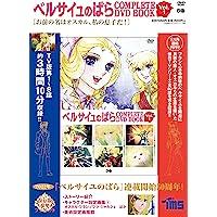 ベルサイユのばら COMPLETE DVD BOOK vol.1 ()