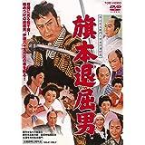 旗本退屈男 [DVD]
