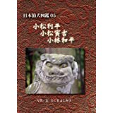 日本狛犬図鑑05 小松利平・小松寅吉・小林和平