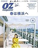 OZmagazine 2020年 4月号No.576春は横浜へ (オズマガジン)