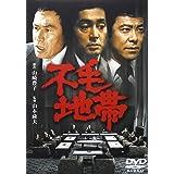 不毛地帯[東宝DVD名作セレクション]