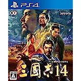 三國志14 - PS4