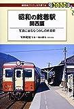 昭和の終着駅 関西篇 - 写真に辿るなつかしの終着駅 (DJ鉄ぶらブックス010)