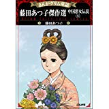 まんがグリム童話 藤田あつ子傑作選 中国悪女伝説 (8)