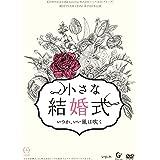 劇団TEAM-ODAC 第21回本公演『小さな結婚式~いつか、いい風は吹く~』 [DVD]