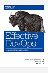 Effective DevOps ―4本柱による持続可能な組織文化の育て方 単行本(ソフトカバー)