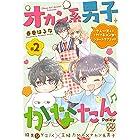 オカン系男子かなたん プチデザ(2) (パルシィコミックス)