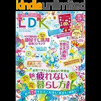 LDK (エル・ディー・ケー) 2020年7月号 [雑誌]