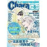 Chara (キャラ) 2021年 08月号 [雑誌]