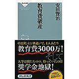 教育費破産 (祥伝社新書)