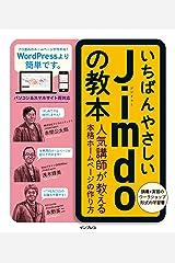 いちばんやさしいJimdoの教本 人気講師が教える本格ホームページの作り方 「いちばんやさしい教本」シリーズ Kindle版