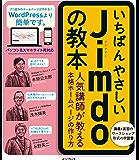 いちばんやさしいJimdoの教本 人気講師が教える本格ホームページの作り方 「いちばんやさしい教本」シリーズ
