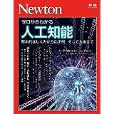Newton別冊『ゼロからわかる人工知能』