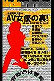 AV女優の裏! 欲望電子文庫
