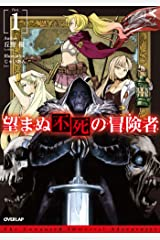 望まぬ不死の冒険者 1 (オーバーラップノベルス) Kindle版