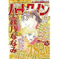 別冊ハーレクイン11号 (ハーレクイン増刊)