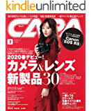 CAPA 2020年3月号 [雑誌]