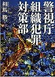 警視庁組織犯罪対策部 (文庫ぎんが堂)