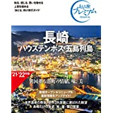 おとな旅プレミアム 長崎 ハウステンボス・五島列島 第3版