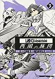 ログ・ホライズン 西風の旅団 3 (ドラゴンコミックスエイジ こ 3-1-3)