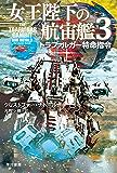 女王陛下の航宙艦3 トラファルガー特命指令 (ハヤカワ文庫SF)