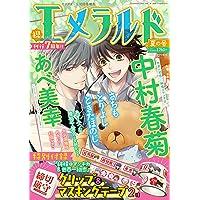 ヤングエース 2021年10月号増刊 エメラルド 夏の号