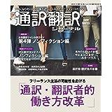 通訳翻訳ジャーナル 2019年1月号