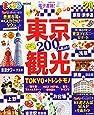 まっぷる 東京観光mini'20 (マップルマガジン 関東 9)