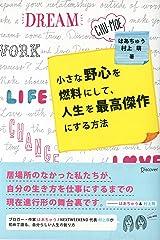 小さな野心を燃料にして、人生を最高傑作にする方法 Kindle版