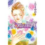 バラ色の聖戦 The Future is in our Hands!(11) (Kissコミックス)