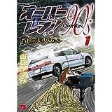オーバーレブ!90'sー音速の美少女たちー 1 (1) (ヤングチャンピオンコミックス)