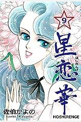 星恋華9 Kindle版