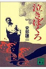 泣きぼくろ (講談社文庫) Kindle版
