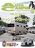 AutoCamper (オートキャンパー) 2020年8月号